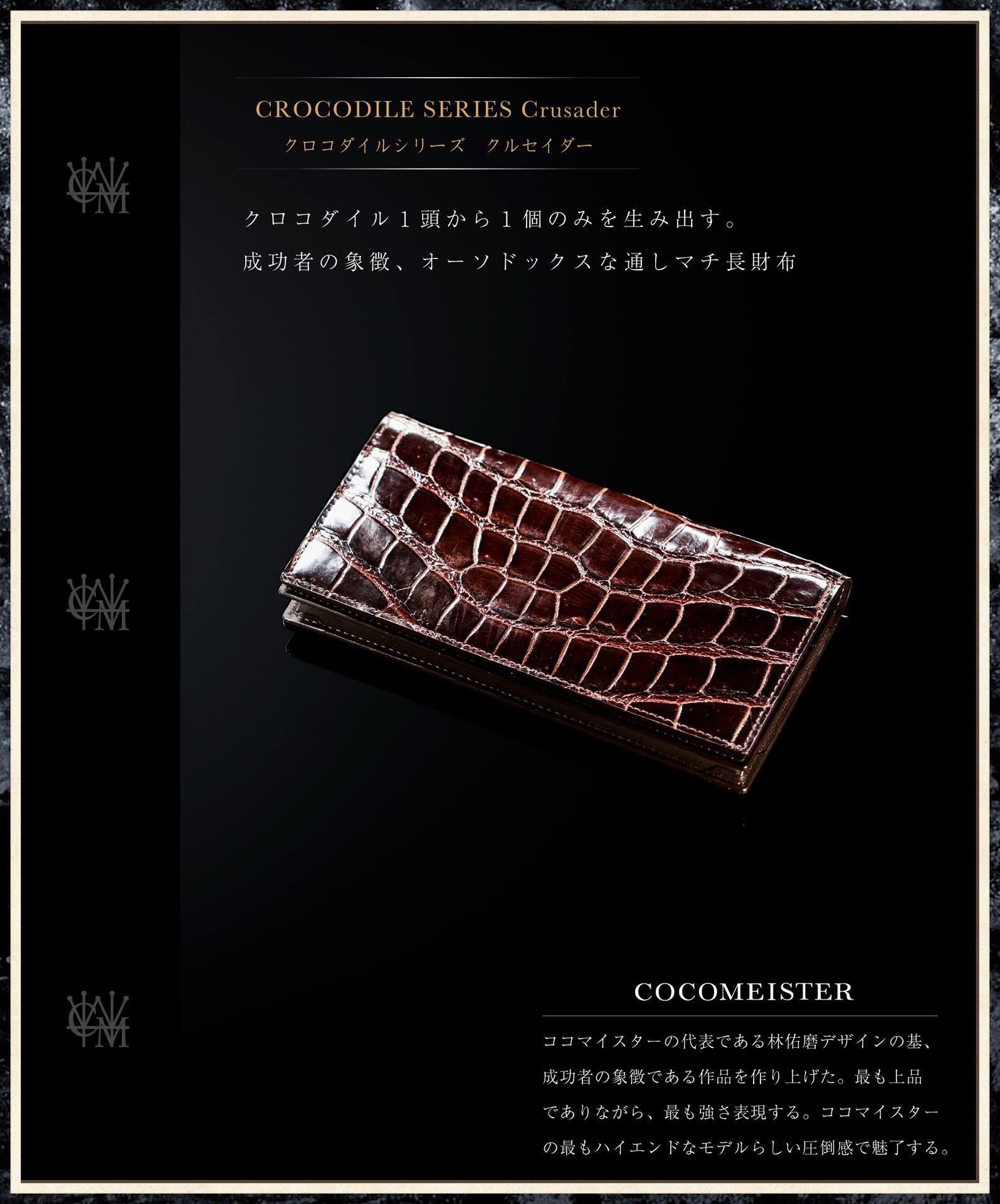 クロコダイル・クルセイダー