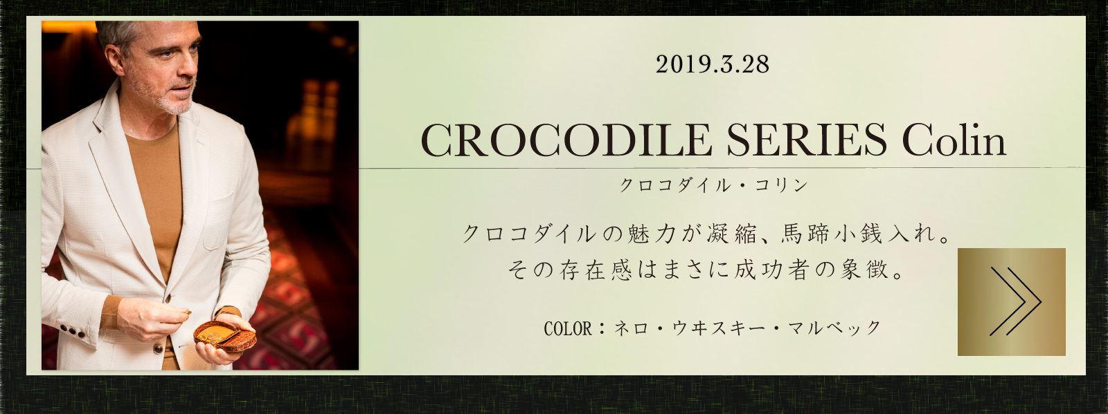 クロコダイル・コリン
