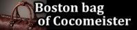 ココマイスターボストンバッグ